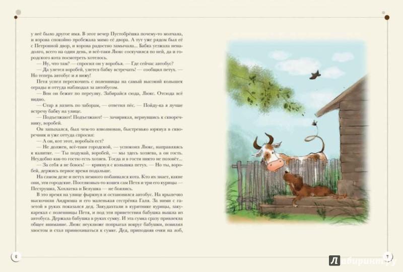 Иллюстрация 1 из 68 для Каникулы кота Егора - Николай Наволочкин | Лабиринт - книги. Источник: Лабиринт