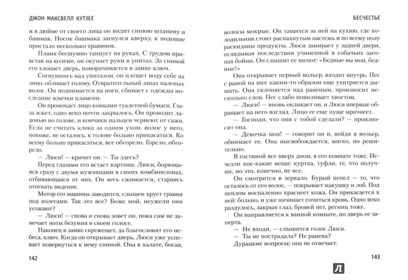 Иллюстрация 1 из 9 для Бесчестье - Джон Кутзее | Лабиринт - книги. Источник: Лабиринт