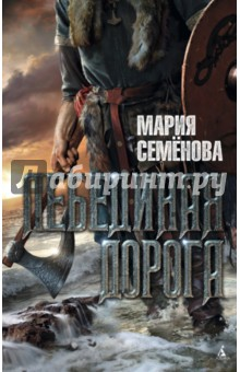 Обложка книги Лебединая дорога