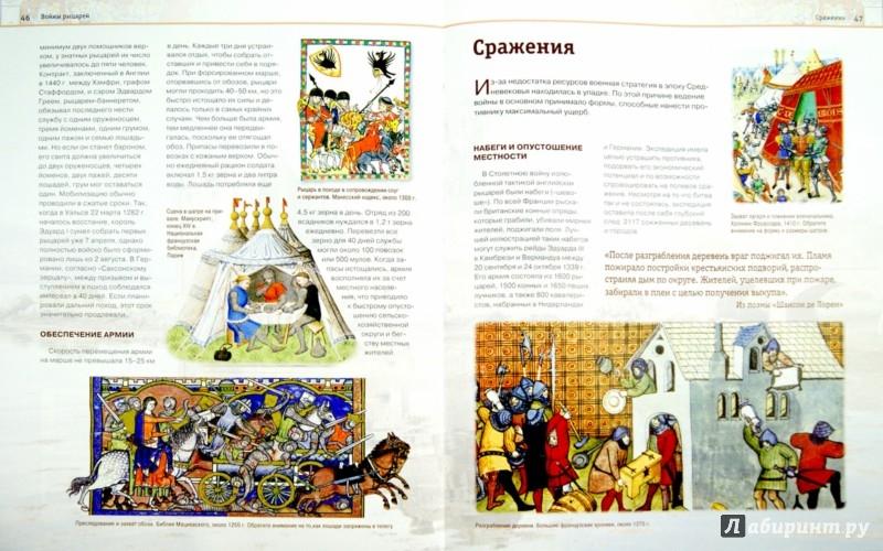 Иллюстрация 1 из 8 для Рыцари. Иллюстрированный путеводитель - Алексей Диденко | Лабиринт - книги. Источник: Лабиринт