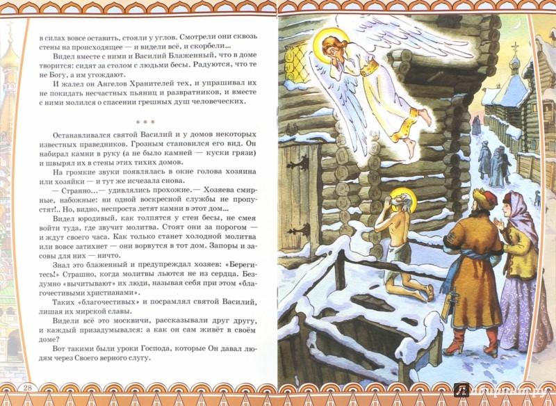 Иллюстрация 1 из 3 для Премудрый юродивый. Житие святого Василия Блаженного, Московского чудотворца, в пересказе для детей | Лабиринт - книги. Источник: Лабиринт