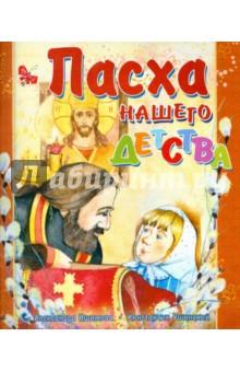 Ишимова Александра Осиповна, Ушинский Константин Дмитриевич Пасха нашего детства. Рассказы