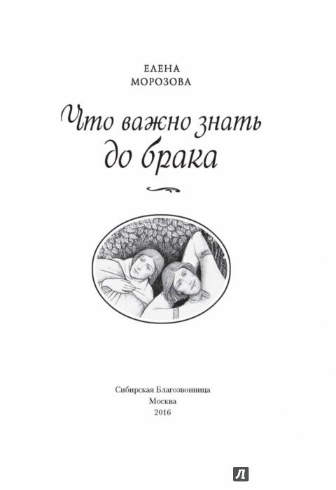 Иллюстрация 1 из 41 для Что важно знать до брака - Елена Морозова | Лабиринт - книги. Источник: Лабиринт
