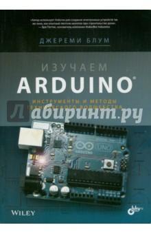 Изучаем Arduino. Инструменты и методы технического волшебстваПрограммирование<br>Легкий для понимания стиль изложения и глубокое содержание книги по Arduino позволят новичкам в области цифровых технологий обрести почву под ногами, а опытным пользователям, увлеченным своим хобби, окунуться в мир Arduino для создания оригинальных устройств. <br>Грис Гэммель, ведущий интернет-станции Amp Hour Podcast <br>В книге описано использование популярной микроконтроллерной платформы Arduino для разработки различных электронных устройств и обучения в области электротехники, программирования и взаимодействия человека с компьютером. Автор книги делится передовым опытом в области программирования и проектирования устройств, а также фрагментами кода и схемотехническими решениями. <br>В отличие от большинства книг, посвященных Arduino, вы узнаете, не только как собрать готовое устройство, но и как анализировать электрические схемы, читать технические описания, выбирать подходящие детали для собственных проектов. При описании программного кода наряду с полным текстом программы подробно рассматриваются ее фрагменты, что помогает лучше понять функции и особенности выполнения алгоритма. <br>Материал ориентирован на применение несложных и недорогих комплектующих для экспериментов в домашних условиях. <br>Откройте для себя особенности использования плат Arduino различных типов <br>Используйте Аrduino для решения простых и сложных задача в области электроники <br>Изучите принципы проектирования, программирования и разработки электронных устройств <br>Используйте полученный передовой опыт, код и схемотехнические решения при создании собственных проектов <br>Используйте приобретенные навыки при освоении других микроконтроллерных платформ <br>Схемы, обучающие видеоролики, а также программный код вы найдете на сайте exploringarduino.<br>