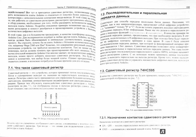 Иллюстрация 1 из 19 для Изучаем Arduino. Инструменты и методы технического волшебства - Джереми Блум | Лабиринт - книги. Источник: Лабиринт