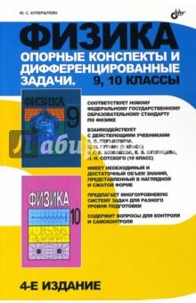 Физика 9-10кл Опорные конспекты и дифференцированные задачи. 9, 10 классы