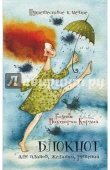 "Блокнот ""Путешествие к мечте"", А5- АСТ"