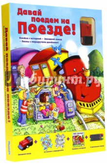 Набор Давай поедем на поезде!Другие виды творчества<br>Это настоящее приключение! Книга с историей, заводной игрушечный поезд, волшебная магнитная дорога с разными маршрутами движения, пазлы-головоломки и многое другое!<br>Заводной игрушечный поезд, 16 пазлов с маршрутами, 4 пастельных мелка, книга с иллюстрациями.<br>Для детей от 4 лет.<br>Сделано в Китае.<br>