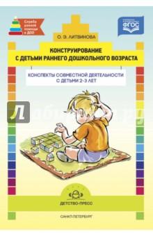 Конструирование с детьми раннего дошкольного возраста. Конспекты совместной деятельности. ФГОСВоспитательная работа с дошкольниками<br>Игры со строительным материалом способствуют всестороннему развитию детей. Данное пособие поможет научить малыша 2-3 лет рассматривать образец, подскажет взрослым, как объяснить способ выполнения работы и помочь ребенку выполнить и обыграть постройку. Материал подобран по темам, предусмотрено закрепление имеющихся навыков и возможное усложнение заданий. В конспектах используются игровые приемы, художественное слово, показаны способы активизации детей. Пособие предназначено воспитателям ДОУ, заинтересованным родителям и гувернерам.<br>