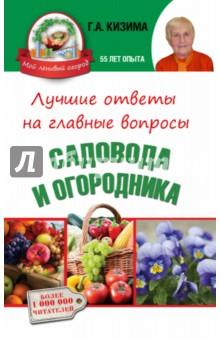Кизима Галина Александровна Лучшие ответы на главные вопросы садовода и огородника