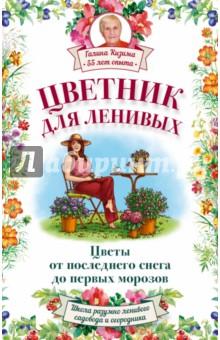 Кизима Галина Александровна Цветник для ленивых. Цветы от последнего снега до первых морозов