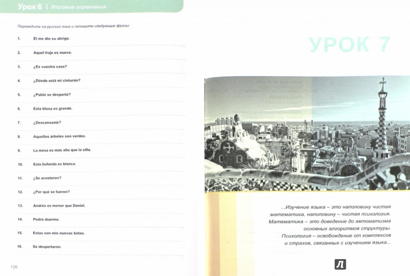 Иллюстрация 1 из 25 для Испанский язык. 16 уроков. Базовый тренинг - Дмитрий Петров | Лабиринт - книги. Источник: Лабиринт