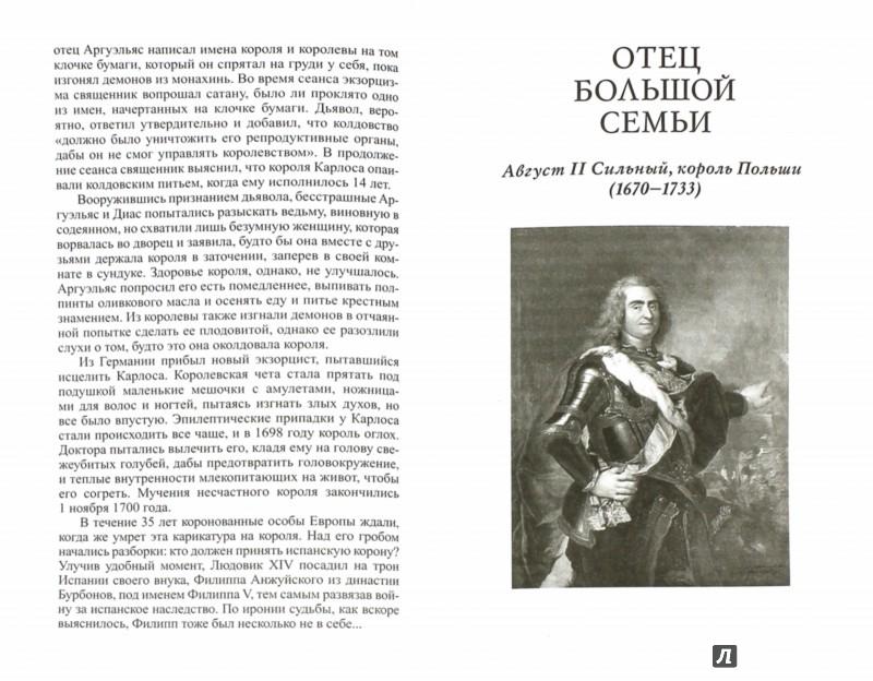 Иллюстрация 1 из 7 для Самые эксцентричные правители | Лабиринт - книги. Источник: Лабиринт