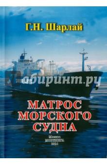 Матрос морского судна. Учебное пособие