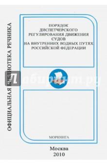 Порядок диспетчерского регулирования движения судов на внутренних водных путях Российской Федерации