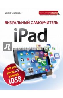 Визуальный самоучитель iPadРуководства по пользованию программами<br>iPAD, как и другие планшеты, стал сегодня совершенно обычным предметом нашей жизни. Но если вы привыкли к компьютеру или ноутбуку, то iPAD может показаться сложным и необычным. Это совсем не так. Он ничуть не сложнее, а во многом - даже проще привычных компьютеров. <br>Вы сможете делать на нем все то, что привыкли - работать с текстами, выходить в Интернет, пользоваться электронной почтой, слушать музыку, смотреть фильмы и многое другое.<br>Отличительная особенность книги - наглядность материала, крупные иллюстрации, отображающие каждое действие. Шаг за шагом, от простого к сложному, вы научитесь использовать свой iPAD на все 100%.<br>2-е издание.<br>