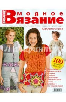 """Каталог """"Модное вязание"""" №3/2015"""