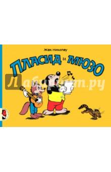 Пласид и МюзоКомиксы<br>Легендарные французские юмористические комиксы для детей!<br>Пласид и Мюзо - знаменитые герои французских детских комиксов. <br>Пласид - упитанный медвежонок, который любит хорошо поесть, сладко поспать и проявляет чудеса изобретательности, чтобы отлынивать от работы. <br>Мюзо - энергичный смышленый лисёнок, полная противоположность увальню Пласиду. Он неустанно пытается образумить и призвать к порядку своего безответственного друга.<br>Неугомонную парочку придумал и нарисовал в 1946 году известный французский карикатурист Хосе Кабреро Арналь, но настоящая слава пришла к Пласиду и Мюзо в 60-е годы, когда после смерти Арналя героев подхватил и вдохнул в них новую жизнь другой талантливый художник Жак Николау. <br>В книгу вошли избранные комиксы, созданные Жаком Николау в период с 1958 по 1962 годы. Это 55 историй, каждая из которых занимает обычно одну страницу. И каждая история - это море выдумки, озорства и здорового хулиганства.<br>Пласид и Мюзо уже хорошо знакомы российским читателям старшего поколения, ведь многие сюжеты о приключениях неразлучных друзей перепечатывались советскими журналами в 1960-80-е годы.<br>Для детей от 5 до 12 лет и взрослых ценителей классических комиксов.<br>