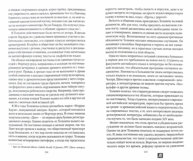 Иллюстрация 1 из 20 для Толкиен. Биография - Майкл Уайт | Лабиринт - книги. Источник: Лабиринт