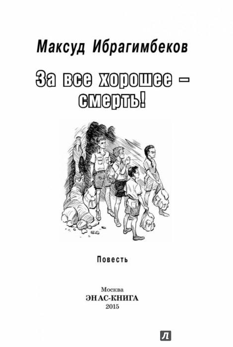 Иллюстрация 1 из 28 для За все хорошее - смерть! - Максуд Ибрагимбеков   Лабиринт - книги. Источник: Лабиринт