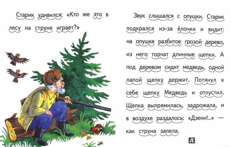 Иллюстрация 1 из 15 для Музыкант - Виталий Бианки | Лабиринт - книги. Источник: Лабиринт