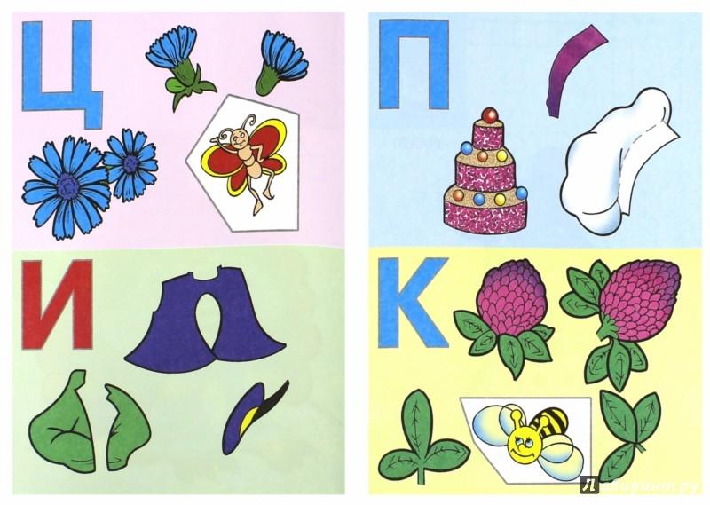 Иллюстрация 1 из 20 для Аппликации Красавец индюк   Лабиринт - игрушки. Источник: Лабиринт