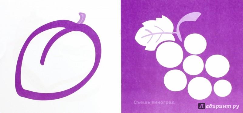 Иллюстрация 1 из 11 для Раскрась фиолетовым | Лабиринт - книги. Источник: Лабиринт