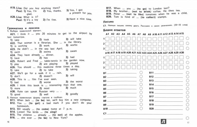 Тесты По Английскому Языку 6 Класс