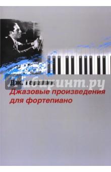 Джазовые произведения для фортепианоМузыка<br>В этом сборнике представлены 15 наиболее известных песен Джорджа Гершвина в аранжировке джазового пианиста, композитора, аранжировщика, педагога Юрия Маркина. Гершвин не был джазменом, он просто писал песни для музыкальных спектаклей (мюзиклов), но эти песни содержат в себе что-то такое, что в последствии всегда вдохновляло джазменов. Аранжировки Ю. Маркина - чисто джазовые - написанные не сложно, в расчете на музыкальную школу, включают в себя импровизации.<br>