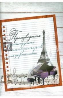 Произведения французских композиторов для фортепианоМузыка<br>Произведения французских композиторов для фортепиано.<br>Составитель Жукова Лариса Михайловна.<br>