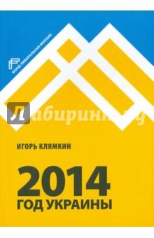 2014. Год Украины