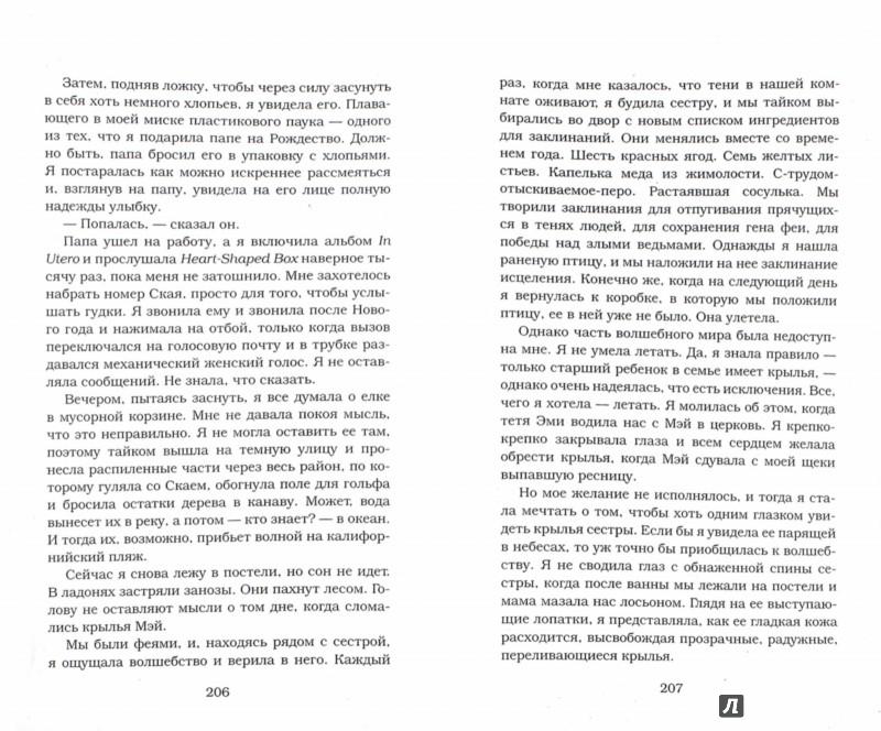 Иллюстрация 1 из 9 для Письмо на небеса - Ава Деллайра | Лабиринт - книги. Источник: Лабиринт