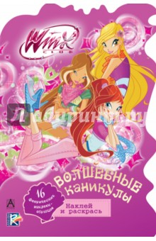 Winx Club. Волшебные каникулы