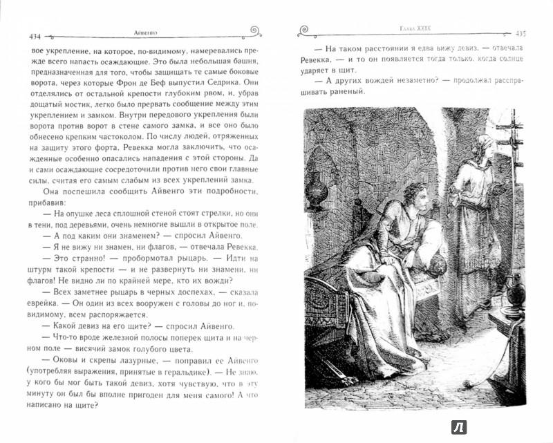 Иллюстрация 1 из 16 для Айвенго - Вальтер Скотт | Лабиринт - книги. Источник: Лабиринт