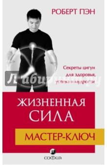 Жизненная Сила. Мастер-ключ. Секрет цигун для здоровья, успеха и мудрости