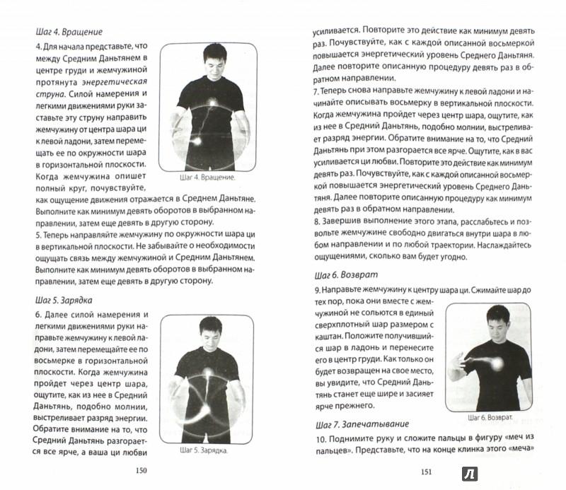 Иллюстрация 1 из 4 для Жизненная Сила. Мастер-ключ. Секрет цигун для здоровья, успеха и мудрости - Роберт Пэн | Лабиринт - книги. Источник: Лабиринт
