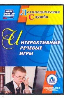 Интерактивные речевые игры (CD). ФГОС