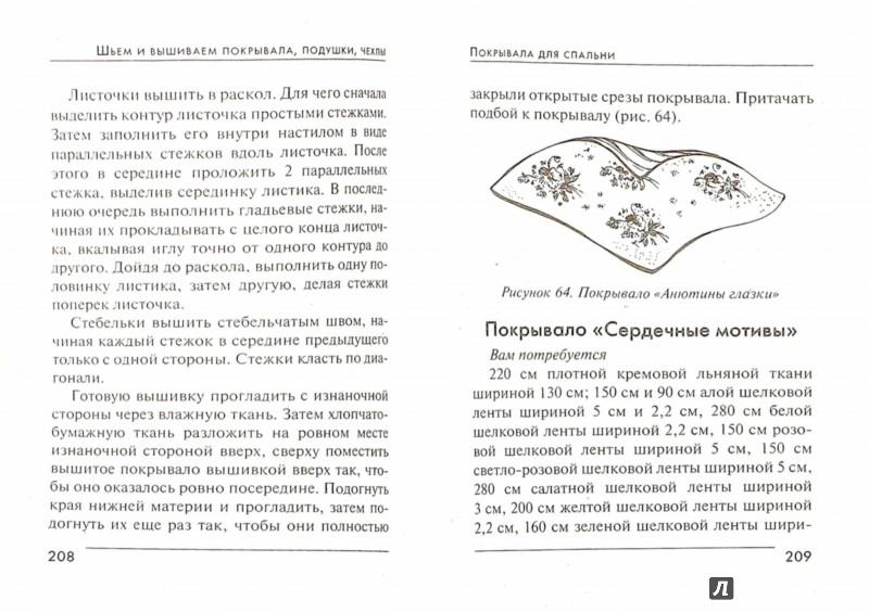 Иллюстрация 1 из 11 для Шьем и вышиваем покрывала, подушки, чехлы. Шьем занавески, шторы, гардины | Лабиринт - книги. Источник: Лабиринт
