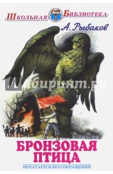 Бронзовая птицаПриключения. Детективы<br>В книге представлено произведение Анатолия Рыбакова Бронзовая птица.<br>Для среднего школьного возраста.<br>