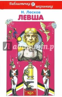 ЛевшаПроизведения школьной программы<br>В издании представлено произведение Николая Лескова Левша с красочными иллюстрациями Андрея Симанчука.<br>Для среднего школьного возраста.<br>