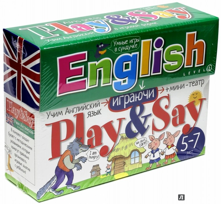 Иллюстрация 1 из 24 для Умные игры в сундучке. Учим английский язык: играй и говори. Уровень 1 | Лабиринт - книги. Источник: Лабиринт
