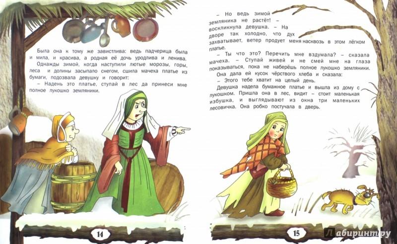Иллюстрация 1 из 4 для Сказки о добрых волшебниках - Гримм Якоб и Вильгельм | Лабиринт - книги. Источник: Лабиринт