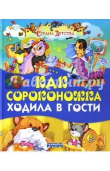 Как сороконожка ходила в гостиСказки и истории для малышей<br>В издании представлены красочные и добрые сказки<br>Для чтения взрослыми детям.<br>