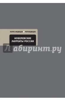 Обложка книги Нобелевские лауреаты России