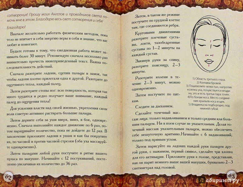 Иллюстрация 1 из 12 для Славянские практики работы с денежными энергиям - Надежда Мунцева | Лабиринт - книги. Источник: Лабиринт