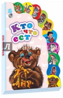 Кто что естЗнакомство с миром вокруг нас<br>В этих ярких книжечках собраны познавательные игровые стихотворения о зверятах. Волшебная лесенка поможет легко найти страничку с героем.<br>Для младшего дошкольного возраста.<br>Для чтения взрослыми детям.<br>