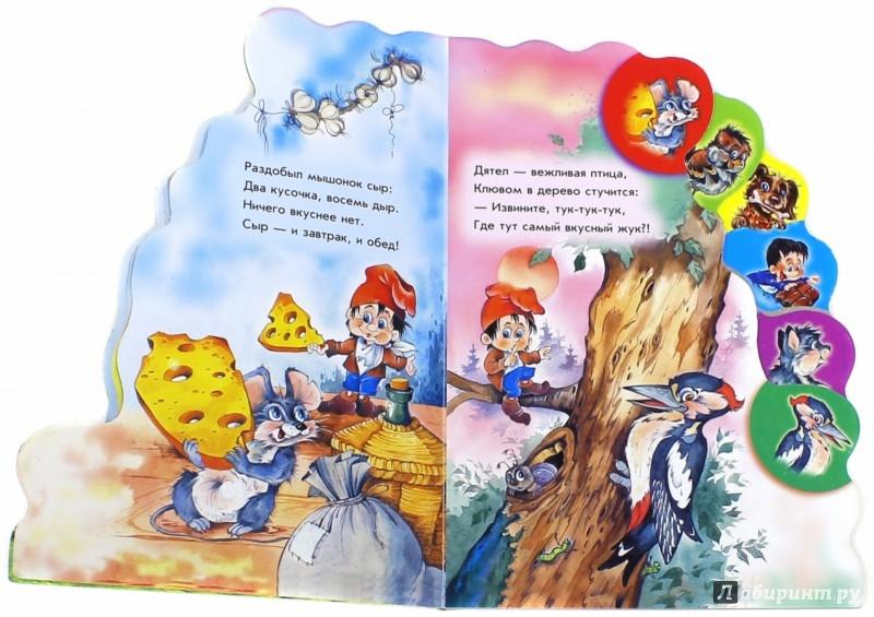 Иллюстрация 1 из 8 для Кто что ест - А. Новикова   Лабиринт - книги. Источник: Лабиринт