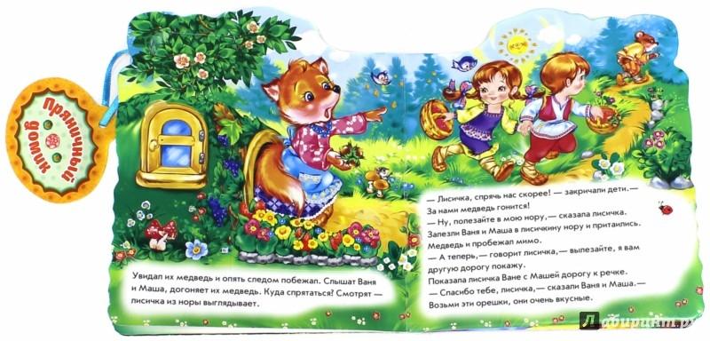 Иллюстрация 1 из 15 для Пряничный домик | Лабиринт - книги. Источник: Лабиринт