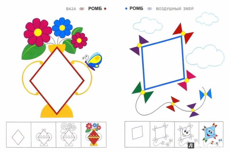 Иллюстрация 1 из 8 для Фигуры играют в прятки - Екатерина Каспарова   Лабиринт - книги. Источник: Лабиринт
