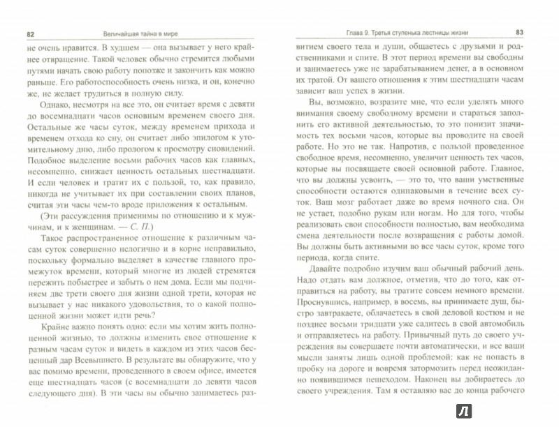 Иллюстрация 1 из 18 для Величайшая тайна в мире - Ог Мандино   Лабиринт - книги. Источник: Лабиринт